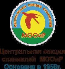 Центральная секция спаниелей МООиР Logo