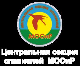 Центральная секция спаниелей МООиР